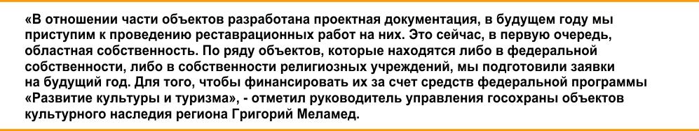 Масштабная реставрация объектов нижегородского наследия начнется в 2020 году - фото 1