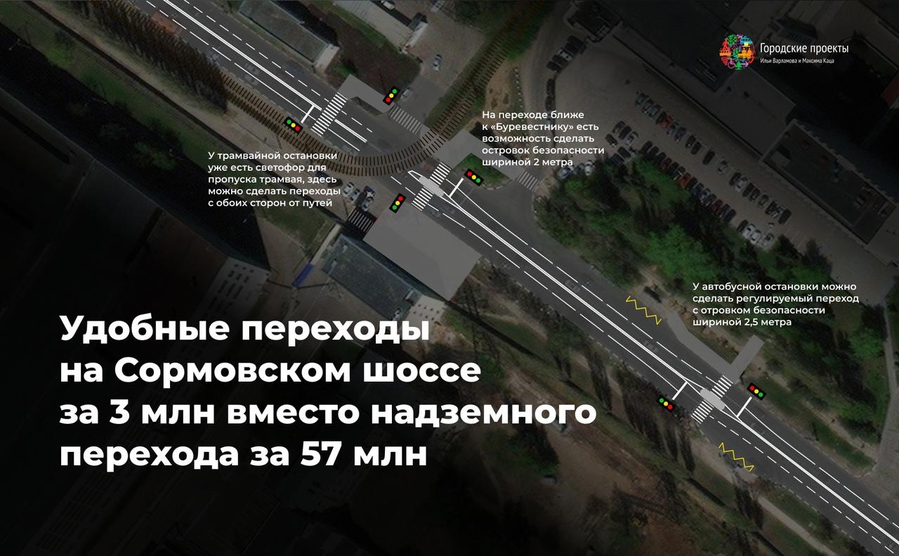 Регулируемый переход вместо надземного предложили построить на Сормовском шоссе - фото 1