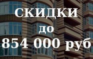 Действуют специальные предложения на покупку квартир.<br> Количество квартир участвующих в акции ограничено.<br><br> *Подробности акции уточняйте в отделе продаж застройщика по телефону: 8 (863) 310-14-38