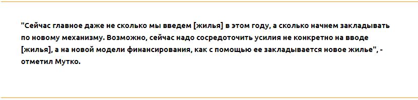 Застройщики-банкроты и 1,7 тысяч несданных домов: Виталий Мутко озвучил итоги введения новой системы долевого участия - фото 2